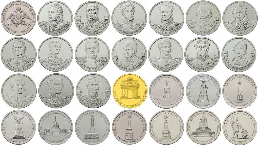 Набір 28 монет 200 років перемоги Бородіно