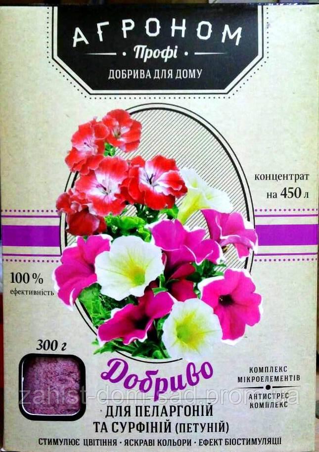 Агроном профи удобрение 300 г для Сурфиний (Петуний)