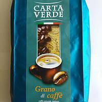Кофе в зернах Carta Verde 1 кг (Карта Верде)