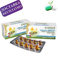 Комплексы Омега +. Источник полененасыщенных жирных кислот Choice (Чойс)