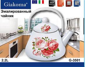 Эмалированный чайник Giakoma 2,2 л, фото 2