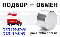 Неодимовый магнит 30*10 ( сила 30 кг ) Польша N42