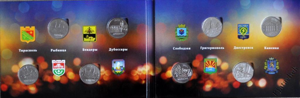 Набір 1 рубль міста Придністров'я в альбомі
