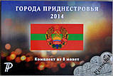 Набір 1 рубль міста Придністров'я в альбомі, фото 2