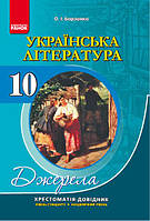 Українська література 10 клас.  Борзенко О.І.