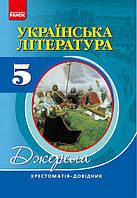 Українська література 5 клас.  Борзенко О.І.