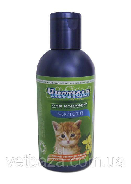 Шампунь  Чистюля против блох 240мл для кошек чистотел O.L.KAR.