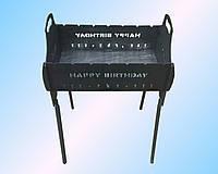 Мангал, заказать мангал разборный, подарок для мужчины, именной мангал, «Happy Birthday»