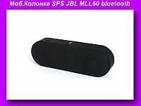 Моб.Колонка SPS JBL MLL60 bluetooth,Портативная колонка,bluetooth MP3 колонка!Опт