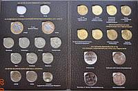 Набор монет 2 рубля города-герои, 10 рублей ГВС Универсиада, 1 рубль Гагарин, СНГ, Сочи в альбоме