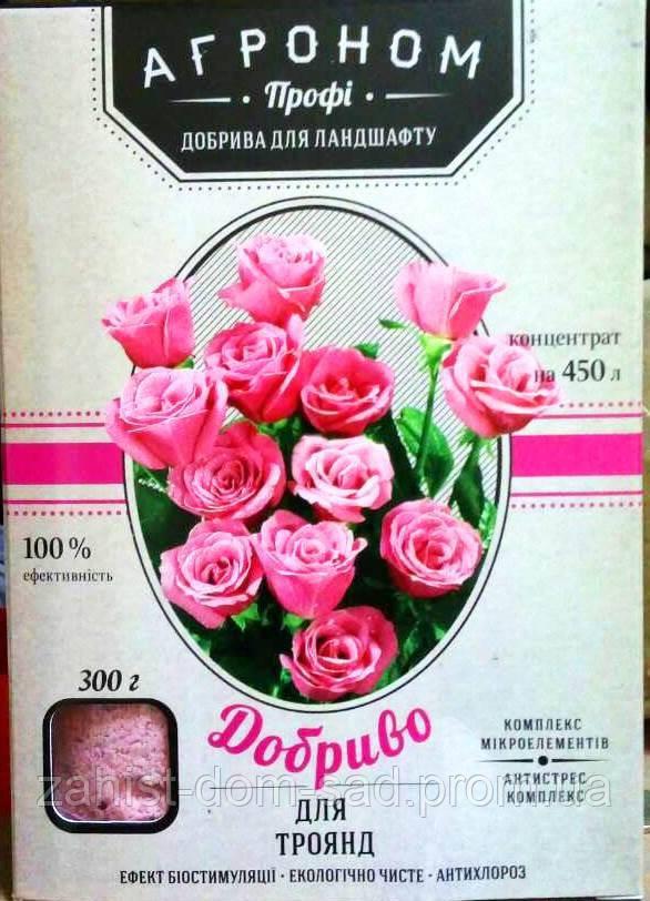 Агроном профи удобрение 300 г для Роз