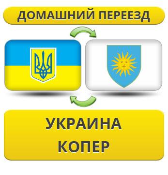 Домашний Переезд из Украины в Копер