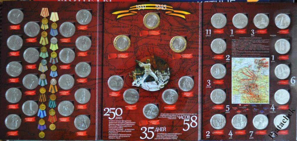 Набір 5 рублів і 10 рублів Росія Міста-столиці держав, 70 років Перемоги, Крим 40 монет в альбомі
