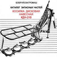 Косилка дисковая навесная КДН-210 - каталог запасных частей