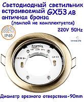 Светильник светодиодный врезной GX53 AB бронза 220V