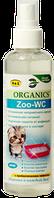Органикс спрей Zoo-WC (устранитель запаха животных и мест их содержания)