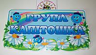 Табличка для группы оригинальная Капитошка