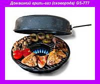 Гриль Газ GS-777,Домашний гриль-газ (сковорода),Сковородка Гриль!Опт