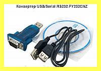Конвертер USB/Serial RS232 FY232CNZ!Опт