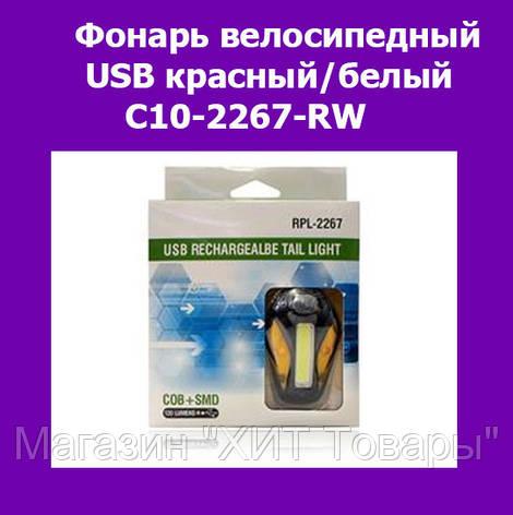 Фонарь велосипедный USB красный/белый C10-2267-RW, фото 2