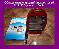 Обогреватель кварцевый инфракрасный NSB-80 2 режима 800 Вт