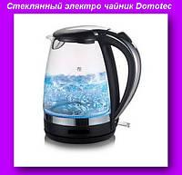 Чайник MS 8110 черное стекло объем 2 л,Чайник MS 8110,Электрочайник,Стеклянный электро чайник Domotec!Опт