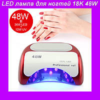 Сушилка для ногтей  Beauty nail 18K 48W,LED лампа для наращивания ногтей!Опт
