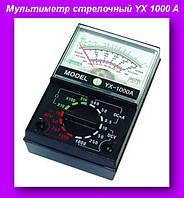 Мультиметр стрелочный YX 1000 A,Мультиметр стрелочный,Стрелочный мультиметр!Опт
