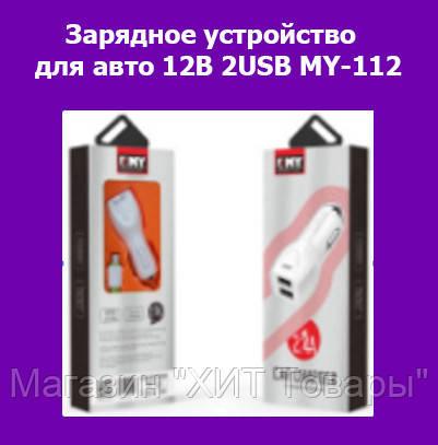 Зарядное устройство для авто 12В 2USB MY-112, фото 2