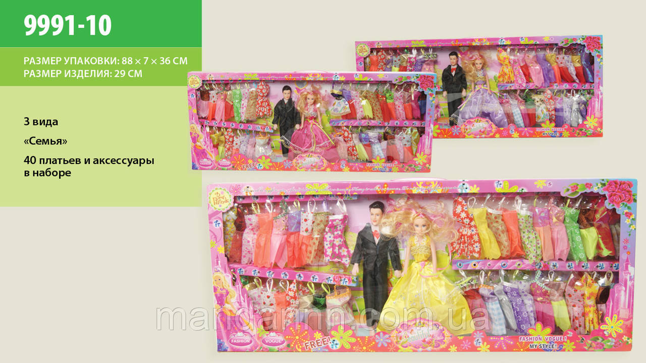 "Кукла типа ""Барби и Кен""Семья"" с набором одежды. Артикул: 9991-10"