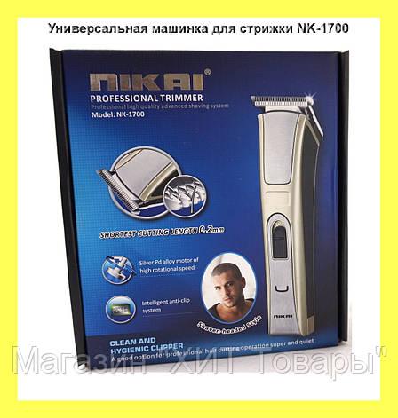 Универсальная машинка для стрижки NK-1700, фото 2