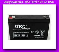 Аккумулятор  BATTERY 12V 7A UKC,Аккумулятор BATTERY,Аккумулятор UKC