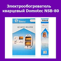 Электрообогреватель кварцевый Domotec NSB-80!Опт