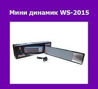 Мини динамик WS-2015