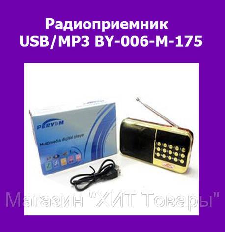 Радиоприемник USB/MP3 BY-006-M-175!Опт, фото 2