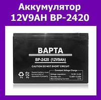 Аккумулятор 12V9AH BP-2420!Опт