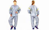 Костюм для похудения (весогонка) Sauna Suit ST-2122 (PVC, р-р L-3XL-50-58, серый)