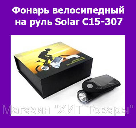 Фонарь велосипедный на руль Solar C15-307!Опт, фото 2