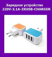 Зарядное устройство 220V-3.1A-3XUSB-CHARGER!Опт