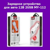 Зарядное устройство для авто 12В 2USB MY-112!Опт