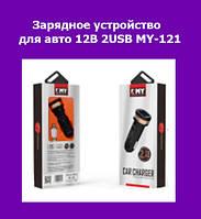 Зарядное устройство для авто 12В 2USB MY-121!Опт