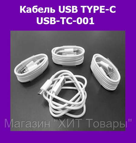 Кабель USB TYPE-C USB-TC-001, фото 2