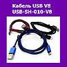 Кабель USB V8 USB-SH-010-V8