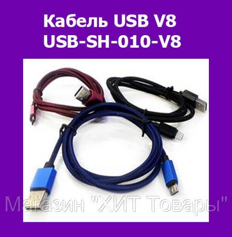 Кабель USB V8 USB-SH-010-V8, фото 2