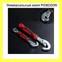 Универсальные ключ POSEIDON!Опт