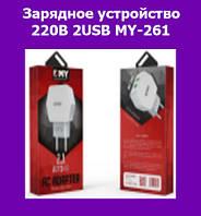 Зарядное устройство 220В 2USB MY-261!Опт