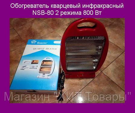 Обогреватель кварцевый инфракрасный NSB-80 2 режима 800 Вт!Опт, фото 2
