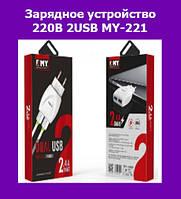 Зарядное устройство 220В 2USB MY-221