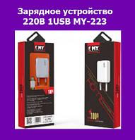 Зарядное устройство 220В 1USB MY-223