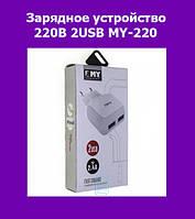Зарядное устройство 220В 2USB MY-220!Опт